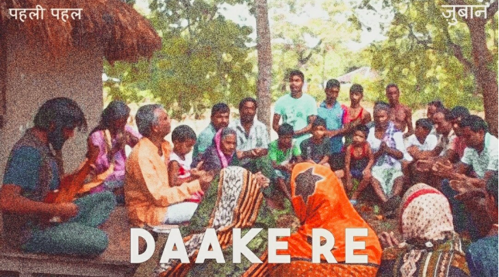 Daake Re - Biswa Mohanty
